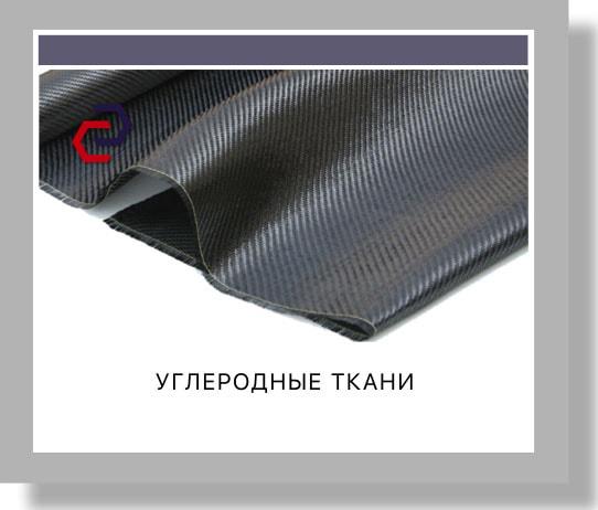 карбоновые ткани