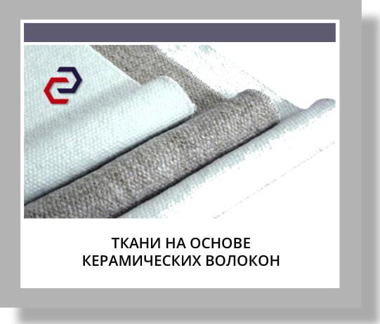 керамические ткани