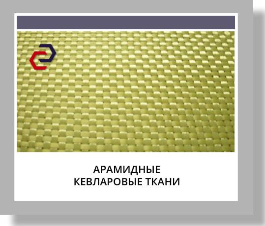 арамидные ткани
