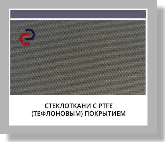стеклоткани с тефлоновым (PTFE) покрытием