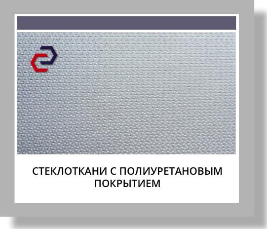стеклоткани с полиуретановым (pu) покрытием